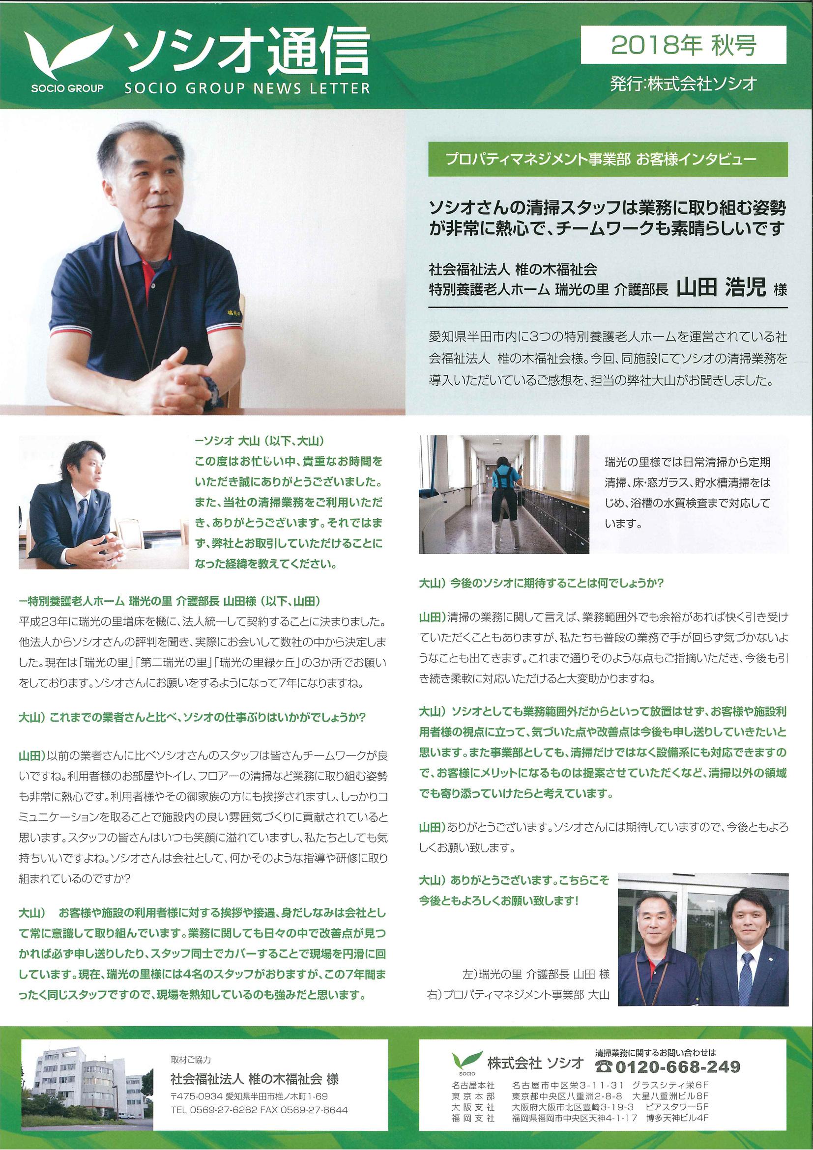 2018年秋号ソシオ通信-1